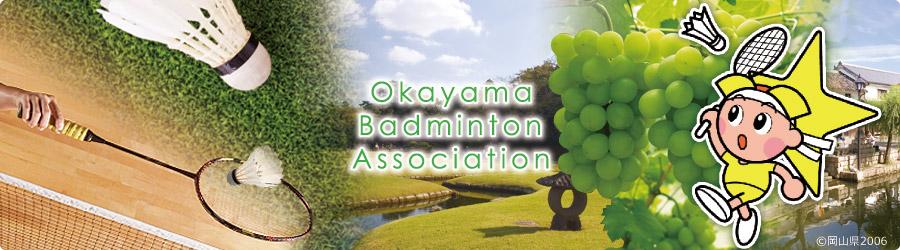 岡山県バドミントン協会