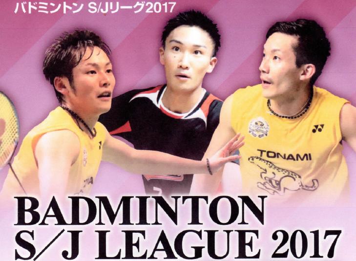 S/Jリーグ2017 岡山大会